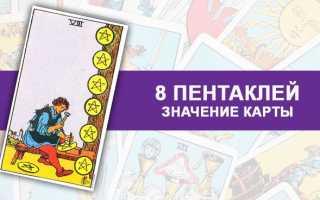 Значение 8 Пентаклей в раскладах карт Таро