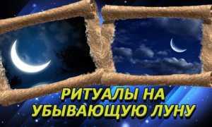 Ритуалы на убывающую луну, которые действуют