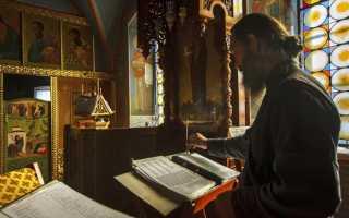 Псалом 90: в чем помогает, сколько раз читать и когда