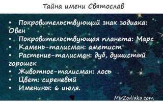 Судьба и черты характера человека с именем Святослав – особенности и уклад