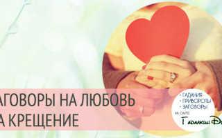 Заговоры на любовь на Крещение