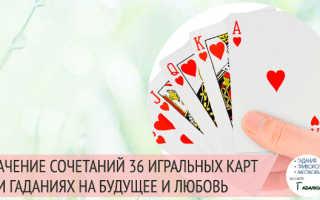 Значения игральных карт при гадании