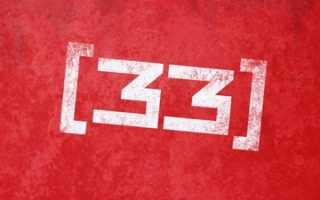 Число 33 – значение в нумерологии и влияние на судьбу человека