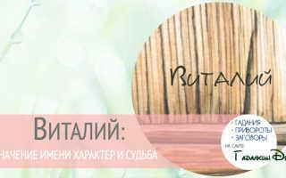 Виталий – значение имени для судьбы и характера