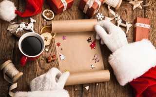 Как загадать желание на новый год, что бы сбылось