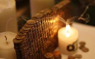 Заговор на деньги – читать в домашних условиях (белая магия)