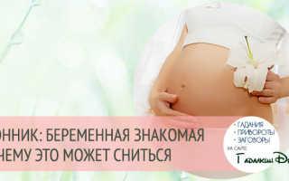 Видеть во сне знакомую беременную женщину – что означает?