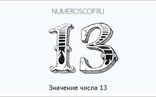 Число 13 – значение в нумерологии