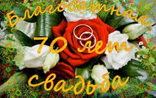 70 лет: какая свадьба и другие почтенные даты свадеб
