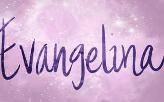 Значение имени Евангелина – что ожидать от характера и судьбы