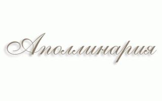 Аполлинария: значение имени