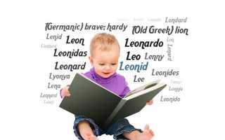 Значение имени Леонид – характер и варианты судьбы