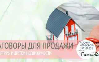 Заговор на продажу квартиры – читать в домашних условиях