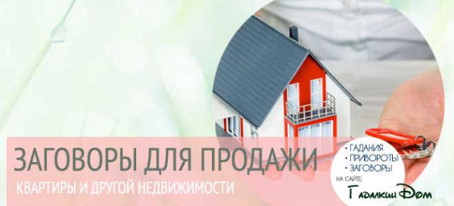 Заговор на продажу квартиры с ключом – читаем в домашних условиях