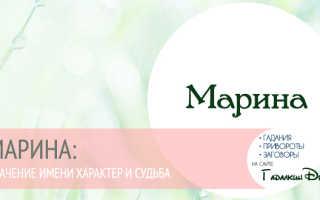 Значение имени Марина – характер, судьба и его тайна