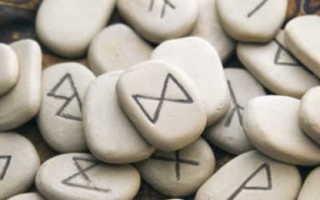Руны – древний скандинавский магический алфавит