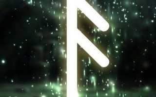 Руна Ансуз (Ansuz) – значение, описание, фото