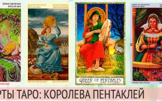 Королева Пентаклей (Дама Монет) Таро — значение и сочетания с другими картами
