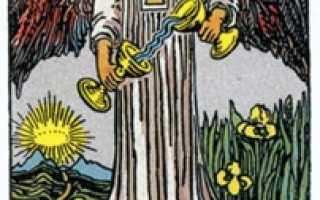 Таро Умеренность (Воздержание, 14-й аркан) – значение в раскладах