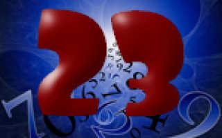 Значение числа 23 в нумерологии и его влияние на судьбу