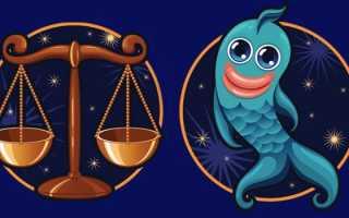 Совместимость Рыб и Весов – любовь, отношения и конфликты