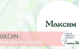 Значение имени Максим – судьба и черты характера