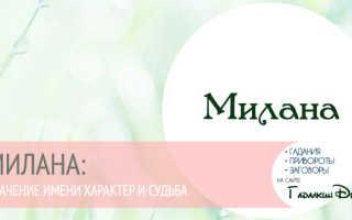 Значение имени Мила: судьба, жизнь и формирование характера женщины