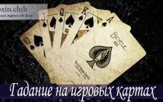 Как гадать на картах игральной колоды: простые расклады